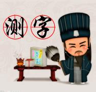 诸葛神算-占卜测字算命
